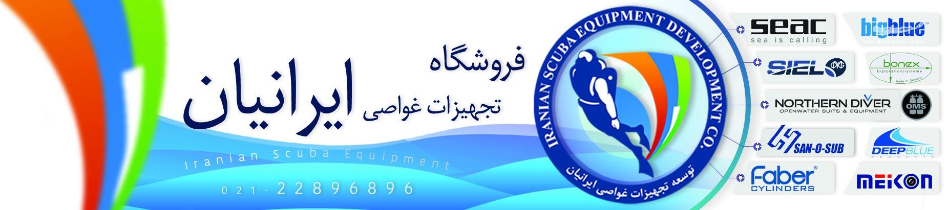 شرکت توسعه تجهیزات غواصی ایران
