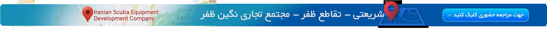موقعیت مکانی شرکت توسعه تجهیزات غواصی ایرانیان